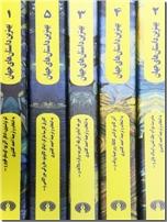 خرید کتاب بهترین داستان های جهان - 4جلدی از: www.ashja.com - کتابسرای اشجع