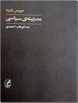 خرید کتاب مدرنیته سیاسی از: www.ashja.com - کتابسرای اشجع