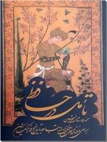 خرید کتاب تاملی در حافظ از: www.ashja.com - کتابسرای اشجع