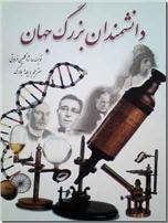 خرید کتاب دانشمندان بزرگ جهان از: www.ashja.com - کتابسرای اشجع