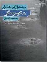 خرید کتاب شکوه زندگی از: www.ashja.com - کتابسرای اشجع