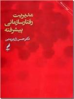 خرید کتاب مدیریت رفتار سازمانی پیشرفته از: www.ashja.com - کتابسرای اشجع