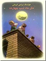 خرید کتاب مثل ماه شب چهارده - مرادی کرمانی از: www.ashja.com - کتابسرای اشجع