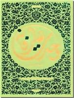 خرید کتاب وحدت عارفانه - مسیحا برزگر از: www.ashja.com - کتابسرای اشجع