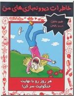 خرید کتاب هر روز را با نهایت خنگولیت سر کن از: www.ashja.com - کتابسرای اشجع