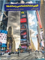 خرید کتاب فهم نشانه شناسی رسانه ها از: www.ashja.com - کتابسرای اشجع