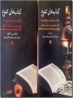 خرید کتاب کتاب های ممنوع - 2 جلدی از: www.ashja.com - کتابسرای اشجع