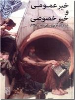 خرید کتاب خیر عمومی و خیر خصوصی از: www.ashja.com - کتابسرای اشجع
