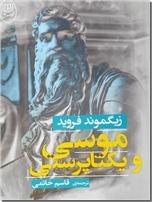 خرید کتاب موسی و یکتاپرستی - فروید از: www.ashja.com - کتابسرای اشجع