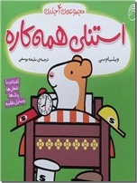 خرید کتاب استنلی همه کاره از: www.ashja.com - کتابسرای اشجع