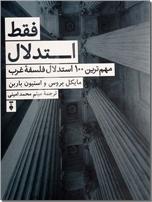 خرید کتاب فقط استدلال از: www.ashja.com - کتابسرای اشجع