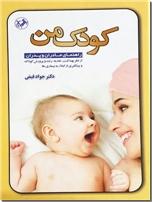 خرید کتاب کودک من - دکتر فیض از: www.ashja.com - کتابسرای اشجع
