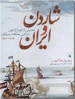 خرید کتاب شاردن و ایران از: www.ashja.com - کتابسرای اشجع