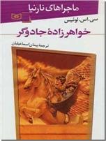 خرید کتاب ماجراهای نارنیا از: www.ashja.com - کتابسرای اشجع