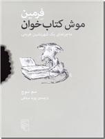 خرید کتاب موش کتاب خوان ، فرمین از: www.ashja.com - کتابسرای اشجع