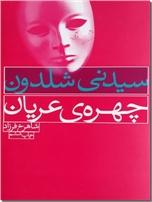 خرید کتاب چهره عریان از: www.ashja.com - کتابسرای اشجع