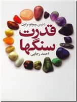 خرید کتاب قدرت سنگ ها از: www.ashja.com - کتابسرای اشجع