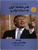 خرید کتاب هنر معامله گری به سبک ترامپ از: www.ashja.com - کتابسرای اشجع