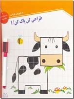 خرید کتاب طراحی کن پاک کن 1 از: www.ashja.com - کتابسرای اشجع