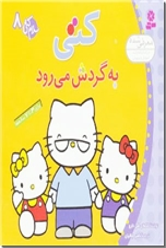 خرید کتاب کتی به گردش می رود از: www.ashja.com - کتابسرای اشجع
