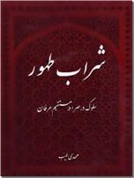 خرید کتاب شراب طهور استاد طیب از: www.ashja.com - کتابسرای اشجع