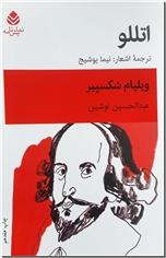 خرید کتاب اتللو از: www.ashja.com - کتابسرای اشجع