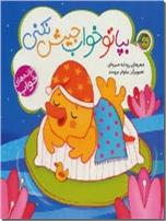 خرید کتاب بپا تو خواب جیش نکنی از: www.ashja.com - کتابسرای اشجع