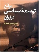 خرید کتاب موانع توسعه سیاسی در ایران - بشیریه از: www.ashja.com - کتابسرای اشجع
