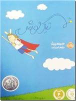 خرید کتاب تیزگوش از: www.ashja.com - کتابسرای اشجع