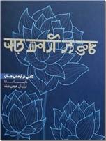 خرید کتاب گامی در آرامش جان از: www.ashja.com - کتابسرای اشجع