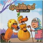 خرید کتاب کدو قلقله زن - کتاب پازلی از: www.ashja.com - کتابسرای اشجع