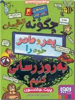 خرید کتاب چگونه تنظیمات پدر و مادر خود را بروزرسانی کنیم از: www.ashja.com - کتابسرای اشجع