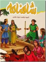 خرید کتاب داستان های شاهنامه 7 از: www.ashja.com - کتابسرای اشجع