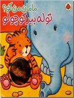 خرید کتاب توله ببر کوچولو از: www.ashja.com - کتابسرای اشجع