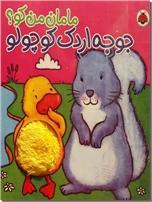 خرید کتاب جوجه اردک کوچولو از: www.ashja.com - کتابسرای اشجع