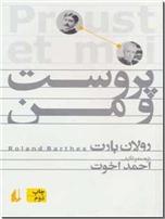 خرید کتاب پروست و من از: www.ashja.com - کتابسرای اشجع
