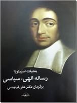 خرید کتاب رساله الهی سیاسی اسپینوزا از: www.ashja.com - کتابسرای اشجع