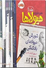 خرید کتاب دفتر خاطرات هیولاها - 12 جلدی از: www.ashja.com - کتابسرای اشجع