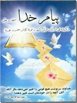 خرید کتاب پیام خدا از: www.ashja.com - کتابسرای اشجع