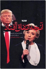 خرید کتاب آنچه اتفاق افتاد - هیلاری کلینتون از: www.ashja.com - کتابسرای اشجع