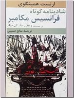 خرید کتاب شادینامه کوتاه فرانسیس مکامبر از: www.ashja.com - کتابسرای اشجع