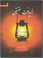 خرید کتاب ضیافت حقیقی از: www.ashja.com - کتابسرای اشجع