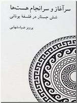 خرید کتاب سرآغاز و سرانجام هست ها از: www.ashja.com - کتابسرای اشجع