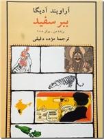 خرید کتاب ببر سفید از: www.ashja.com - کتابسرای اشجع
