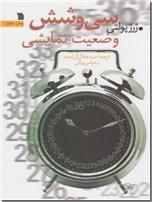 خرید کتاب سی وشش وضعیت نمایشی از: www.ashja.com - کتابسرای اشجع