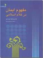 خرید کتاب مفهوم ایمان در کلام اسلامی از: www.ashja.com - کتابسرای اشجع