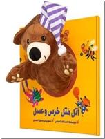 خرید کتاب اتل متل خرس و عسل - کتاب عروسکی از: www.ashja.com - کتابسرای اشجع