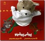 خرید کتاب پیشی پیشیلو - کتاب عروسکی از: www.ashja.com - کتابسرای اشجع