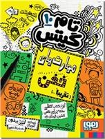 خرید کتاب تام گیتس 10 مهارت های خفن از: www.ashja.com - کتابسرای اشجع