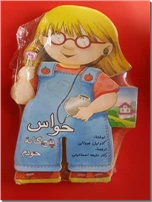 خرید کتاب حواس پنجگانه خودم - فومی از: www.ashja.com - کتابسرای اشجع